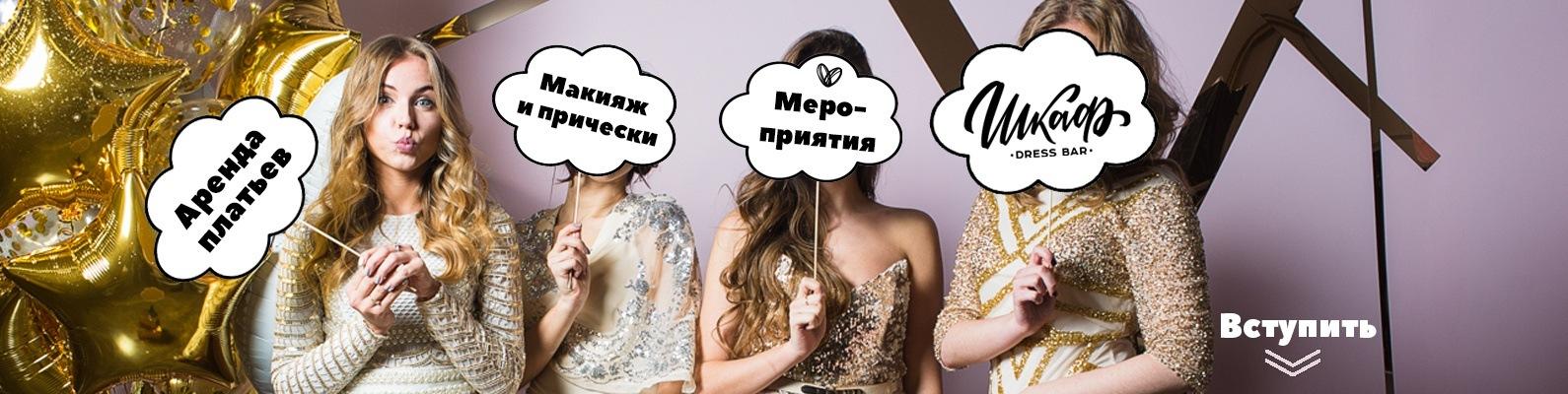 d279decdb37cc5c Аренда / Прокат платьев СПб - Dress Bar Шкаф | ВКонтакте