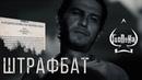 Гио ПиКа - Хроника ШтрафБат [Рэп Волна]