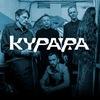 КУРАРА — презентация альбома | 18 апреля | OPERA