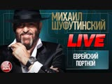 МИХАИЛ ШУФУТИНСКИЙ И АЛЕКСАНДР РОЗЕНБАУМ