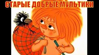 Старые добрые Советские мультики Сборник для детей Все серии подряд
