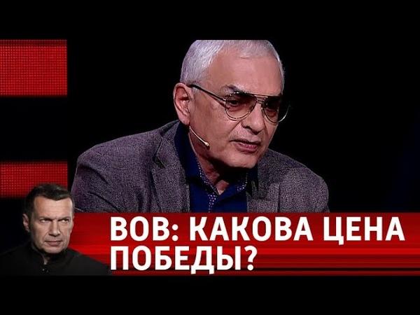 ВОВ чего стоила Победа Вечер с Владимиром Соловьевым от 21.06.18