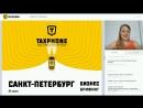 TAXPHONE. Официальный вебинар компании 03.07.2018