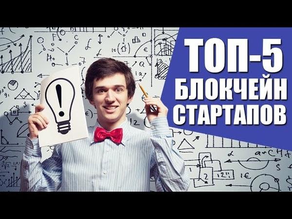 ТОП-5 блокчейн стартапов