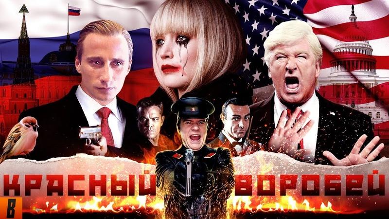 BadComedian Красный Воробей RUSSIAN Pataskyshka vs USA