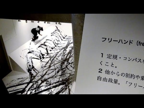 FREEHAND at ichihara lakeside museum Takahiro Morita