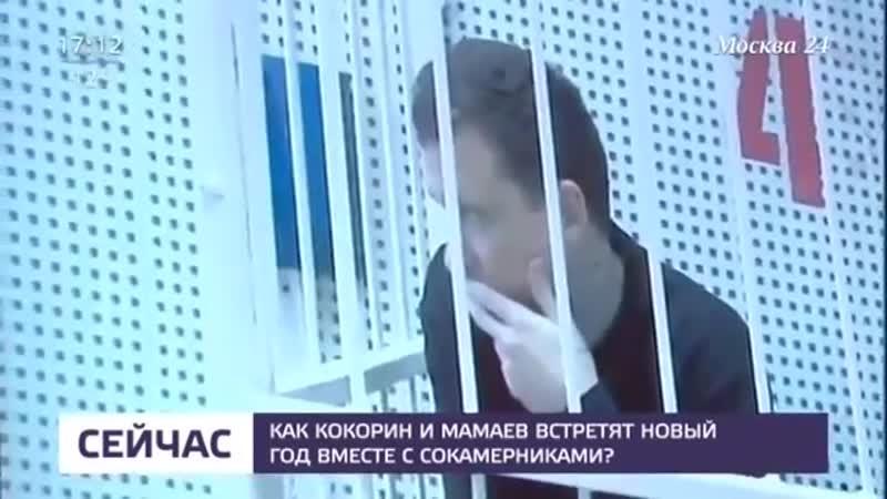 Как Кокорин и Мамаев встретят Новый год - Москва 24