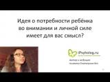Уважение Детей К Родителям _ Фрагмент БЕСПЛАТНОГО онлайн курса Екатерины Кес