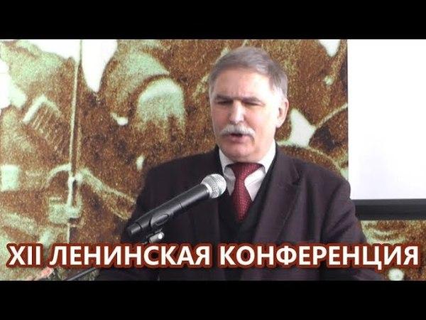 Ленин и новые тенденции в диалектике XXI века С В Орлов XII Ленинская конференция