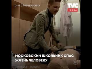 Школьник спас жизнь человеку