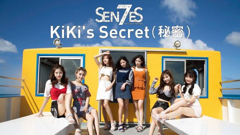 SNH48《KiKis secret(秘密)》MV正式版