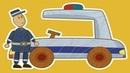 O carro de polícia. Carros de brinquedo. Animação infantil.