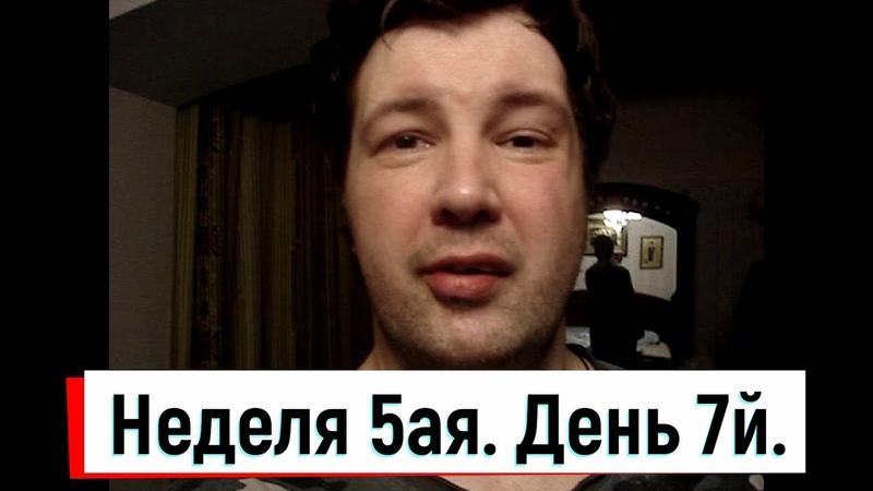 """Неделя 5ая. День 7й. Отжимаюсь под О.С.А """"Белочка"""" - Европа ожидает Сталина."""