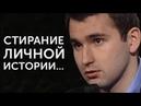 СТИРАНИЕ ЛИЧНОЙ ИСТОРИИ... Михаил Дашкиев. Бизнес Молодость
