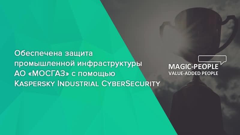 Обеспечена защита промышленной инфраструктуры АО «МОСГАЗ» с помощью Kaspersky Industrial CyberSecurity