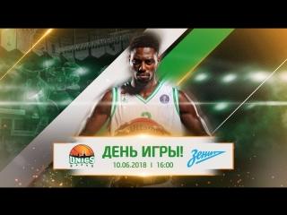 Подключайтесь к прямой трансляции матча за третье место Единой Лиги ВТБ «УНИКС» - «Зенит» ???