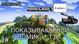 Minecraft ПОКАЗЫВАЮ СВОЙ ДОМИК И Т.Д... 1#