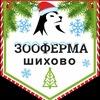 Zooferma Shikhovo