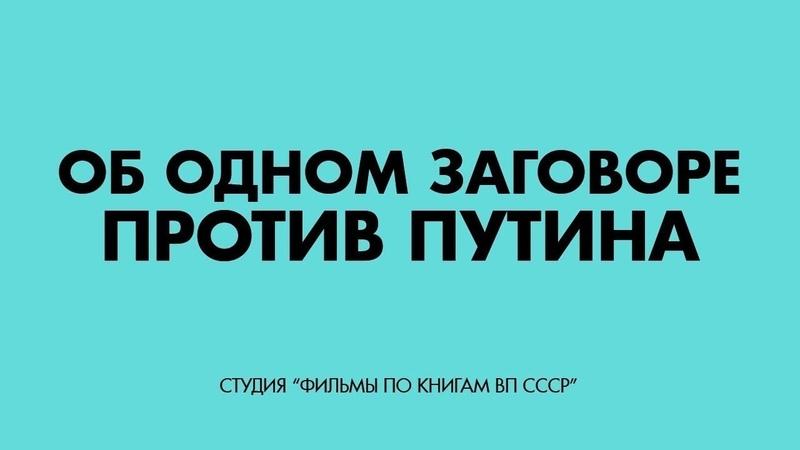[ФильмыКОБ] Об одном заговоре против Путина