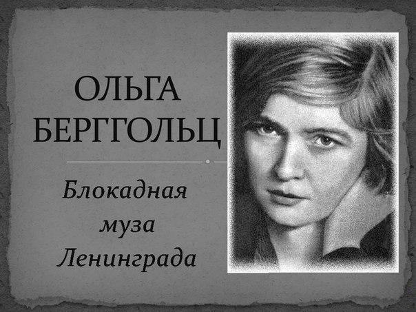 ольга берггольц – блокадная мадонна ольгу берггольц называли «ленинградской мадонной», она была голосом и душой блокадного ленинграда почти все девятьсот блокадных дней. в течение всей блокады