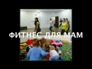 Фитнес для мам няня для детей Записывайся 7 937 771 1474