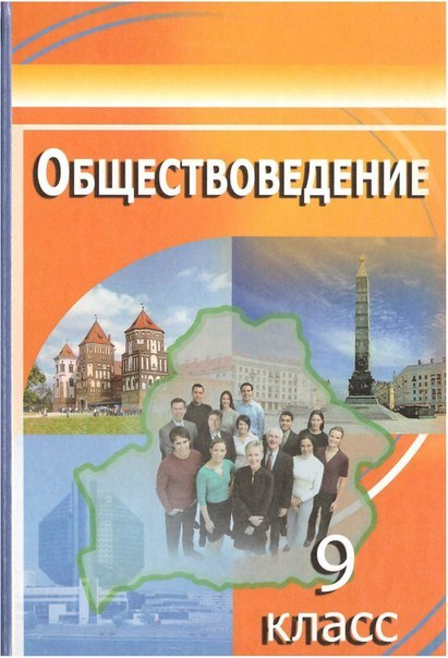 Класс 9 белорусский решебник книге по к обществоведению