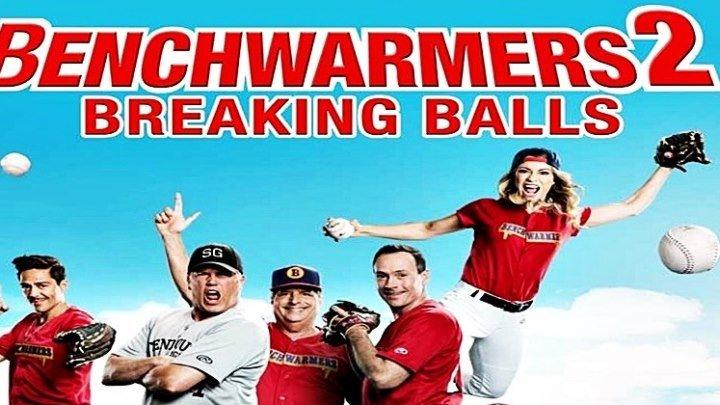 Скамейка запасных 2 Benchwarmers 2 (2019) - Комедия, Спорт