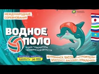Кубок Губернатора по водному поло 2018