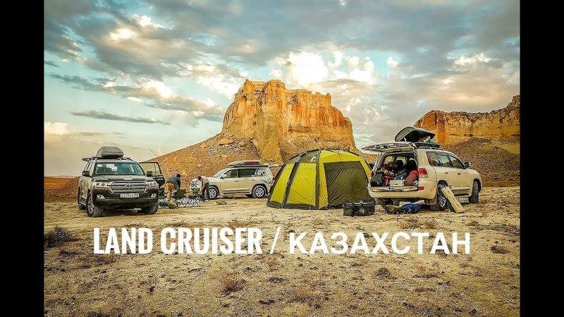 Казахстан город Бейнеу (Мангистау), экспедиция Land Cruiser встреча с Женей Шаталовым Часть 25