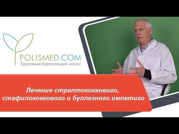 Лечение стрептококкового стафилококкового и буллезного импетиго