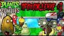 Plants vs Zombies Зомби против растений - Прохождение Уровень 3