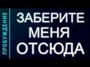 ПРОБУЖДЕНИЕ 7 ЗАБЕРИТЕ МЕНЯ ОТСЮДА Андрей и Шанти Ханса
