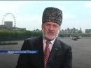 Лидер чеченцев Ахмед Закаев За бандитами на Донбассе стоит Российское государство видео Новости mp4