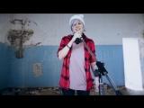 [Anny Magic] ДАНЯ feat СМЕШИЛКИНЫ - Лови Мое Сердце КЛИП 6+