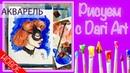 Видео урок! Рисуем акварелью девушку в маске! Dari_Art