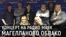 Магелланово Облако концерт на радио Маяк программа Рок уикенд 19 01 2019