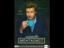 Менталист (The Mentalist) - (5 Сезон)