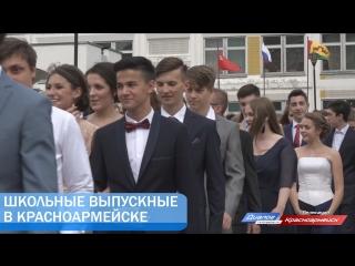 Школьные выпускные в Красноармейске