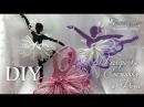 МК Балеринка-Снежинка из Фоамирана