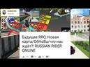 Что нас ждёт в ОБНОВЕ/?! RUSSIAN RIDER ONLINE 2