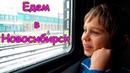 Едем в Новосибирск. В поезде. 11.18г. Семья Бровченко.