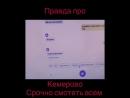 Жесть . PRO Кемерово