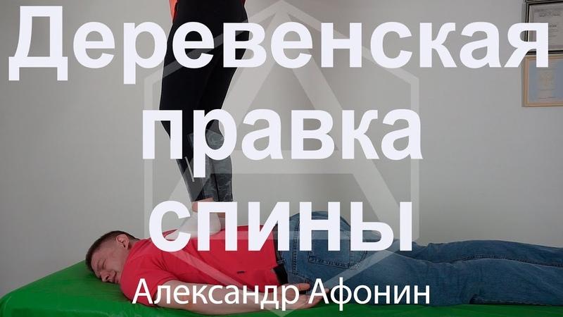 Постановка пояснично-крестцового и грудного отделов по-деревенски | Александр Афонин