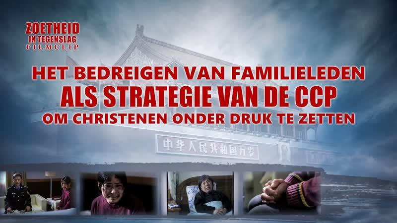 Clip 1 - Het bedreigen van familieleden als strategie van de CCP om christenen onder druk te zetten
