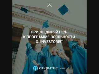 Программа лояльности О. InveStore!™