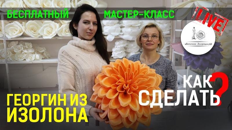 БЕСПЛАТНЫЙ МАСТЕР КЛАСС ПО ГЕОРГИНУ! Большие цветы своими руками!