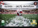 11 Тур Высшая Лига Арсенал-АнтиХайп