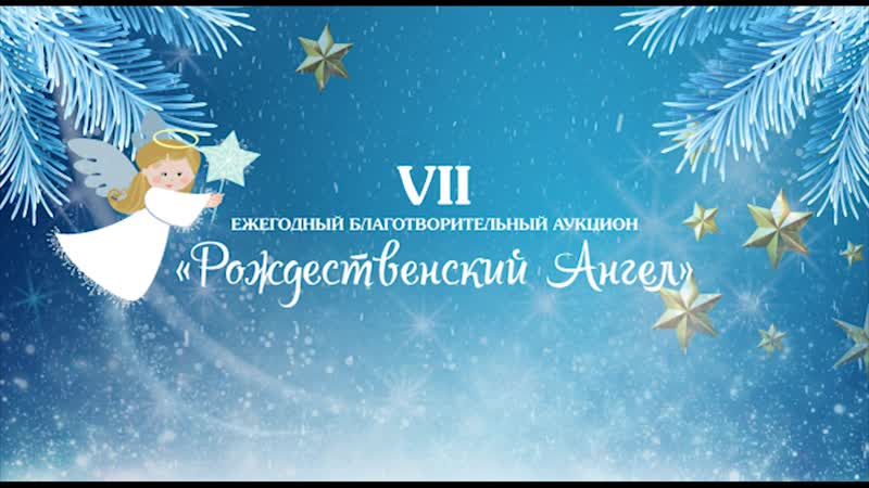 VII аукцион Рождественский Ангел