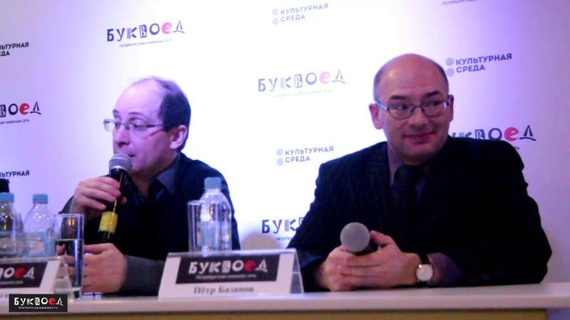 Руслан Гагкуев и Пётр Базанов. Буквоед. 15 марта 2019 года.