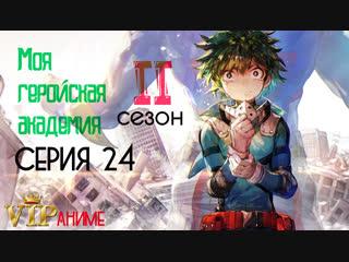 Моя геройская академия ТВ-2 / Boku no Hero Academia TV-2 / 僕のヒーローアカデミア 2 - серия 24